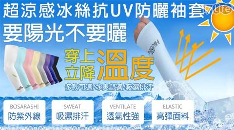 超涼感降溫冰絲抗UV防曬袖套