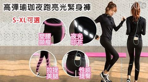 平均最低只要269元起(含運)即可享有高彈瑜珈夜跑亮光緊身褲:1入/2入/4入/8入/16入,多尺寸選擇!