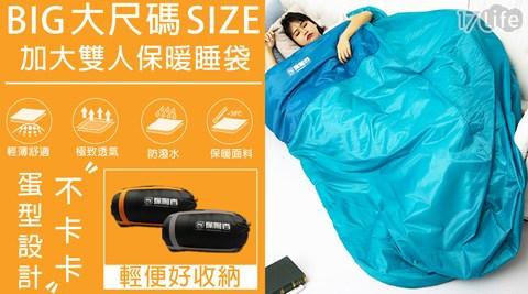 大尺碼加大雙人保暖睡袋