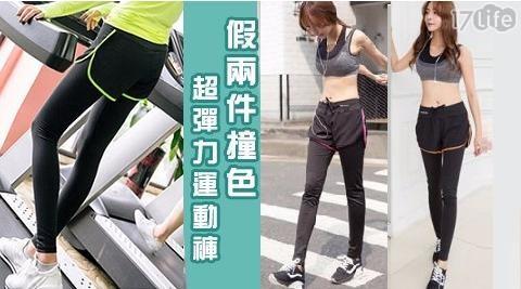 【KD】日系假兩件超彈力運動九分褲(5色S-L任選)
