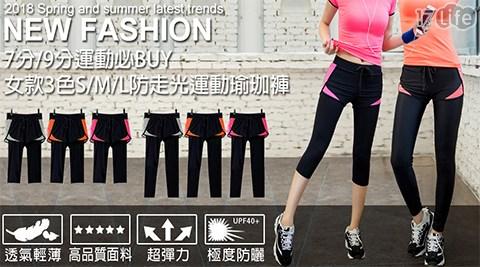 韓系假2件修身顯瘦速乾運動褲