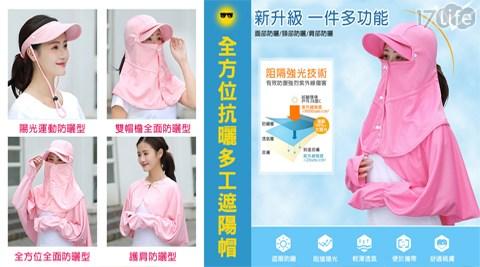 防曬/遮陽帽/防曬帽/防曬口罩/遮陽口罩/遮陽披肩