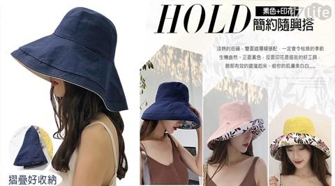遮陽帽/大帽沿/大帽檐/雙面/可折疊/遮陽/防曬/防曬帽
