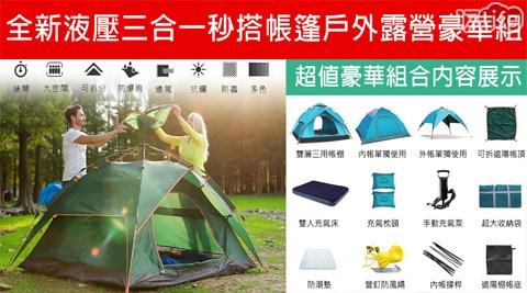 充氣床墊/帳篷/三合一帳篷/速搭帳篷/秒搭帳篷/露營