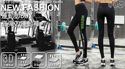 超彈力雕塑顯瘦修身壓力瑜珈運動褲
