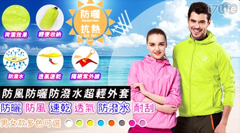 防風防曬防潑水超輕外套