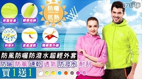 防風/防曬/防潑水/超輕/外套/防曬外套/買一送一
