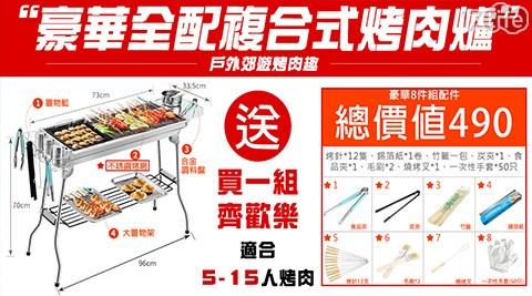 烤肉/烤肉爐/中秋/中秋烤肉/露營/複合式烤肉爐/烤肉架/野炊