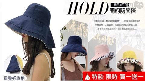 限時一週買一送一↘12CM大帽檐有效遮陽面積大,正面反面都可戴,易搭配,帽檐可任意折疊,多種穿戴法,透氣涼感面料