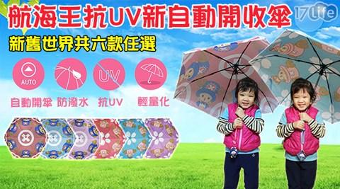 正版授權<航海王系列>喬巴超人三折傘-100%抗UV手開傘