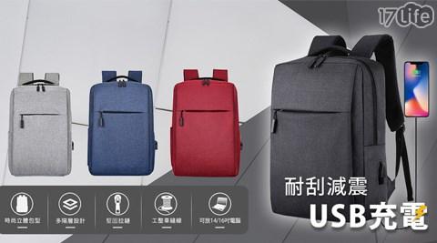 後背包/雙肩背包/USB充電/潮流包/耐刮減震/USB充電雙肩背包