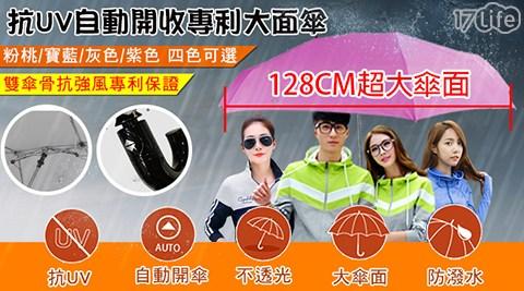 抗UV/自動/開收傘/自動傘/專利傘/大面傘/傘/雨傘/摺疊傘