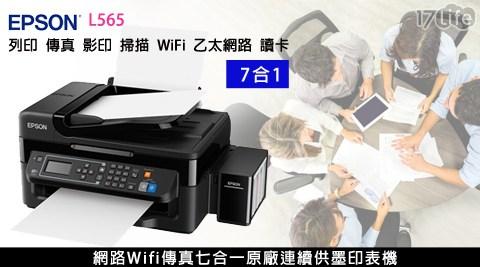 EPSON/L565/Wifi/傳真/原廠/印表機