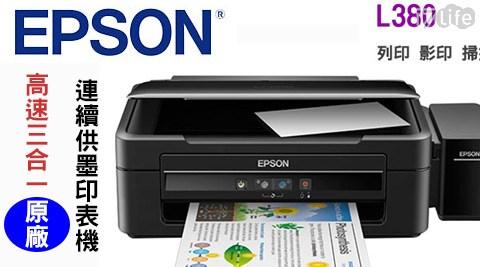 EPSON/L380/原廠/印表機