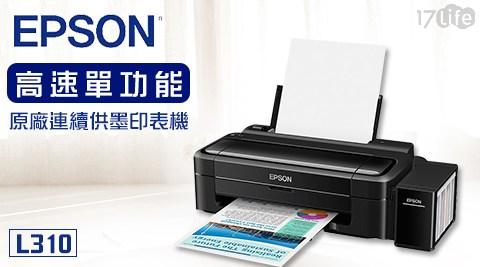 EPSON/L310 /高速單功能/原廠連續供墨/印表機