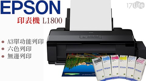 EPSON /L1800 /A3六色單功能/原廠連續供墨印表機
