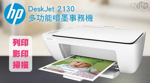 HP惠普/DeskJet 2130/多功能/噴墨/務機