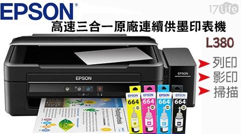 EPSON/L380/原廠/印表機/墨水