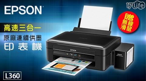 EPSON/ L360/ 高速三合一/原廠連續供墨印表機