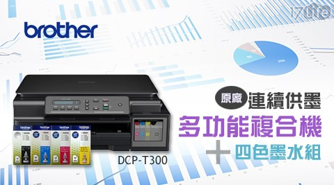 只要6,220元(含運)即可享有【Brother】原價6,790元原廠連續供墨多功能複合機(DCP-T300)+四色墨水組,複合機原廠保固一年(上網登錄延長至保固兩年),加贈黑色墨水1入(BT6000)+A4影印紙1包(500張/包)+無線滑鼠1入。