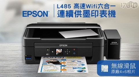 EPSON/ L485 /高速Wi-Fi/六合一/連續供墨印表機