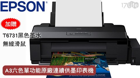 EPSON/ L1800/ A3/六色單功能/原廠連續供墨印表機