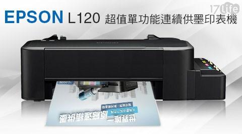 只要3490元起(含運)即可購得【EPSON】原價最高12490元L120超值單功能連續供墨印表機:(A)印表機1台/(B)印表機x1+原廠墨水4色x1/(C)印表機x1+原廠墨水4色x2;印表機享一年原廠保固。