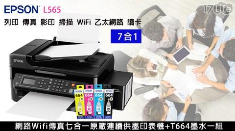 EPSON/ L565/Wifi/傳真/原廠/印表機/墨水