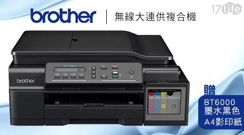 Brother/ DCP-T700W/ 無線/大連供複合機