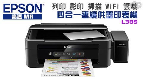 EPSON/ L385 /高速 wifi/四合一/連續供墨印表機