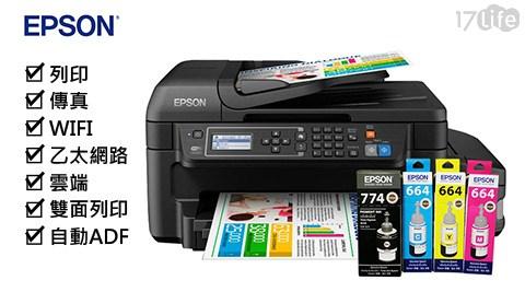 EPSON/ L655/ 高速網路Wifi原廠連續供墨傳真複合機/T774/T664/墨水一組
