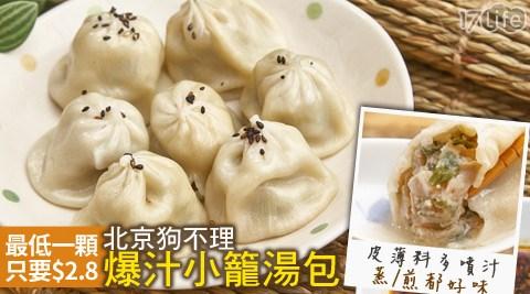 爆漿/小籠包/湯包/北京狗不理/消夜/點心/早餐/爆漿湯包