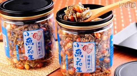 劉師傅/小魚花生/魚乾/花生/罐頭/下酒菜/拌飯
