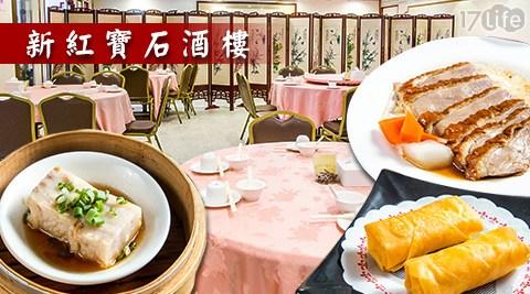 新紅寶石酒樓/新紅寶石/潮品/點點心/港式/點心/中山北路/港式飲茶