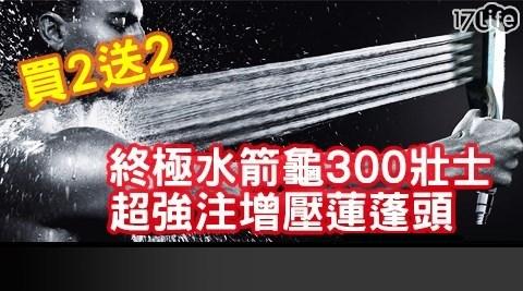 【買2入送2入】!終極水箭龜300壯士超強注增壓蓮蓬頭