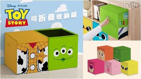 玩具總動員/玩具總動員4/收納箱/可折疊/收納/台灣製