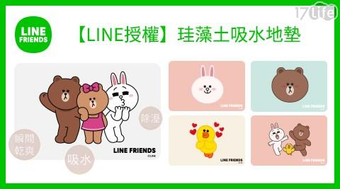 LINE FRIENDS/珪藻土吸水地墊/珪藻土/地墊/矽藻土/吸水/防滑