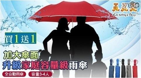 雨傘/加大雨傘/雨具/57吋雨傘/1111/買一送一/超大傘面