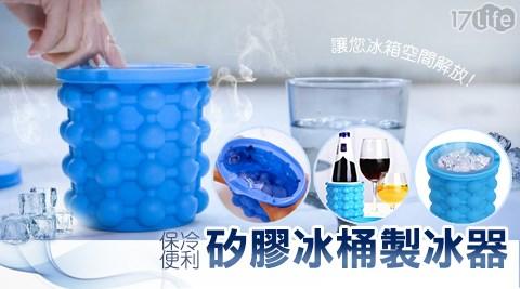 【新品預購】2018最新製冰神器-魔力冰桶
