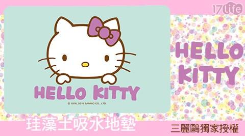 三麗鷗/獨家授權/Hello Kitty/珪藻土/吸水地墊/吸水/地墊/彩印/經典哈囉/防滑
