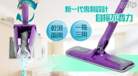 新一代專利~乾濕兩用免沾手自擰式平板拖把(買即送超纖維替換布)顏色隨機出貨