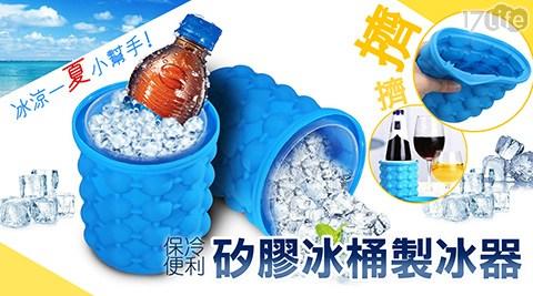 製冰神器-魔力冰桶/製冰神器/冰桶/製冰/製冰器/夏天/矽膠製冰器/矽膠/矽膠桶/冰塊