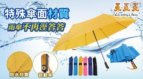 奈米雨傘/雨傘/大傘面/雨具/傘/三隻小熊/易乾/快乾