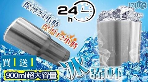 超鎖溫不鏽鋼冰霸酷冰杯/酷冰杯/冰霸杯/不鏽鋼杯/不鏽鋼/304/買一送一/冰壩杯/保冰杯
