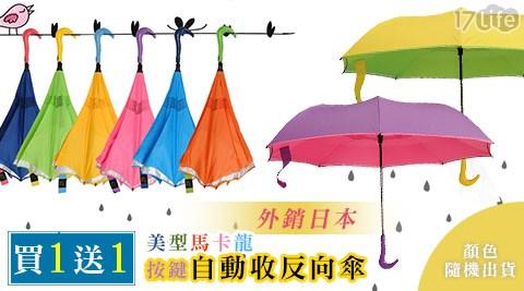外銷/日本/美型/馬卡龍/按鍵自動收反向傘/傘/自動傘/反向傘/雨傘/直立傘/買一送一