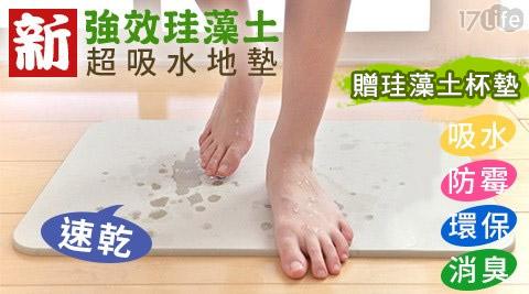 買一送一/大尺寸/新強效/珪藻土/超吸水/地墊/防滑/杯墊