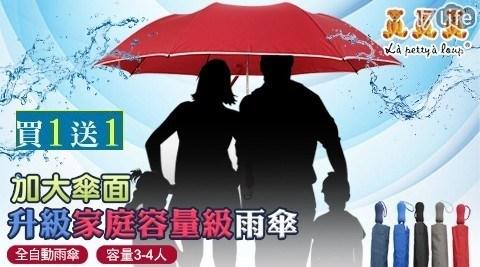 買一送一!超大57吋大傘面,八根玻璃纖維傘骨,自動開四人雨傘,超大傘面,下雨天讓你再也不怕全身溼答答!一鍵展開