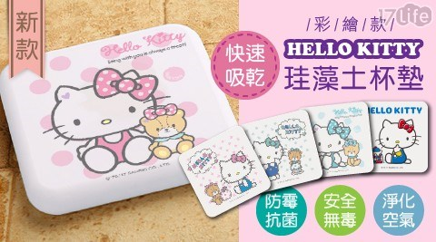 HELLO KITTY/珪藻土杯墊/杯墊/珪藻土