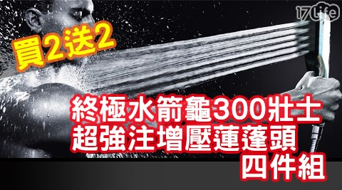 第二代/氣動式/增壓淋浴/增壓/淋浴/衛浴/浴室/水箭龜/300壯士/三百壯士/蓮蓬頭