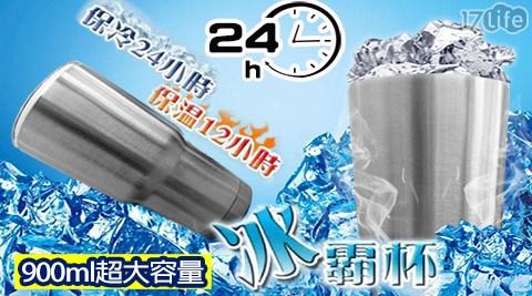 超鎖溫不鏽鋼冰霸酷冰杯/酷冰杯/冰霸杯/不鏽鋼杯/不鏽鋼/304